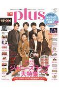 TVガイドPLUS vol.37(2020 WINTER ISSUE)の本