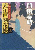 新装版 大江戸剣花帳 上の本