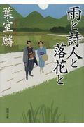 雨と詩人と落花との本