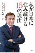 私が日本に住み続ける15の理由の本
