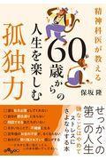 60歳からの人生を楽しむ孤独力の本