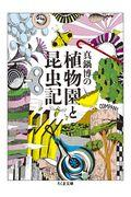 真鍋博の植物園と昆虫記の本