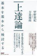上達論の本