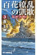 百花繚乱の凱歌 3の本