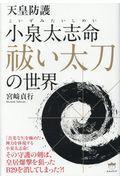 天皇防護小泉太志命祓い太刀の世界の本