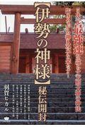 【伊勢の神様】秘伝開封の本