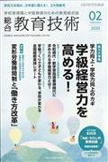 総合教育技術 2020年 02月号の本