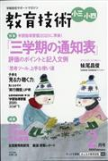 教育技術小三小四 2020年 02月号の本
