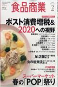 食品商業 2020年 02月号の本