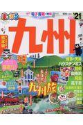 まっぷる九州 '21の本