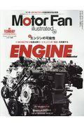 Motor Fan illustrated Vol.160の本