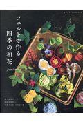 フェルトで作る四季の和花の本
