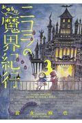 ニコラのおゆるり魔界紀行 3の本