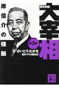 歴史劇画大宰相 第3巻の本
