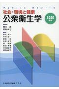 公衆衛生学 2020年版の本