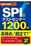本気で内定!SPI&テストセンター1200題 2022年度版の本