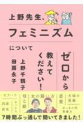 上野先生、フェミニズムについてゼロから教えてください!の本