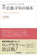 新版 広報・PRの基本の本