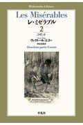 レ・ミゼラブル 2の本