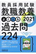 教員採用試験教職教養よく出る過去問224 2021年度版の本
