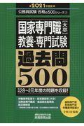 国家専門職[大卒]教養・専門試験過去問500 2021年度版の本