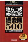 地方上級教養試験過去問500 2021年度版の本