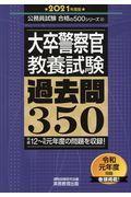 大卒警察官教養試験過去問350 2021年度版の本