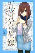 五等分の花嫁キャラクターブック 三玖の本
