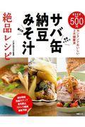 サバ缶・納豆・みそ汁絶品レシピの本