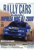 RALLY CARS Vol.25の本