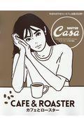 カフェとロースターの本