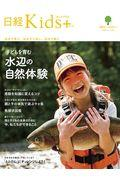 子どもを育む水辺の自然体験の本