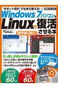 Wiondows7パソコンをLinuxで復活させる本の本