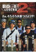 陸王LEGEND2 2の本