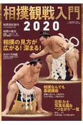 相撲観戦入門 2020の本