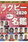 ラグビートップリーグカラー名鑑 2020の本