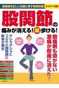 股関節の痛みが消える!(楽)歩ける!の本