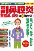 副鼻腔炎 蓄膿症、鼻炎は(楽)治せる!の本