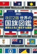 改訂2版 世界の国旗図鑑の本