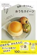 """大人気YouTuber""""cook kafemaru""""の世界一作りやすいおうちスイーツの本"""