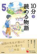 10分で読める物語5年生の本