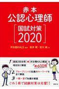 公認心理師国試対策 2020の本