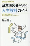 企業研究者のための人生設計ガイドの本