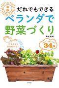 新版 だれでもできるベランダで野菜づくりの本