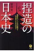 捏造の日本史の本