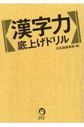 漢字力底上げドリルの本