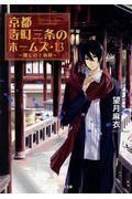 京都寺町三条のホームズ 13の本
