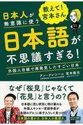 教えて!宮本さん 日本人が無意識に使う日本語が不思議すぎる!の本