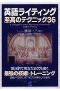 英語ライティング至高のテクニック36の本