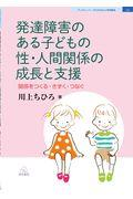 発達障害のある子どもの性・人間関係の成長と支援の本